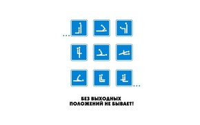 Mczyni, kwadraty, Niebieski