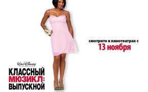 Классный мюзикл: Выпускной, High School Musical 3: Senior Year, film, movies
