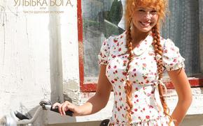 Sorriso di Dio, o La storia di Odessa, , film, film