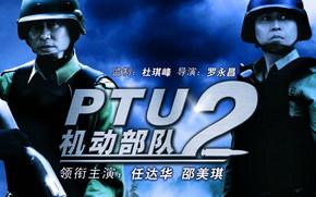 Полицейский патруль: Братья по оружию, Kei tung bou deui: Tung pou, film, movies