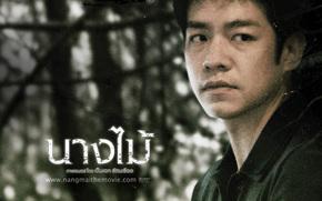 Нимфа, Nang mai, film, movies