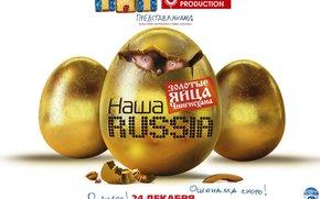 Наша Russia: Яйца судьбы, , film, movies