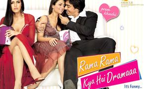 Брачные игры, Rama Rama Kya Hai Dramaaa, фильм, кино