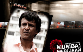 Mio caro Mumbai, Mumbai Meri Jaan, film, film