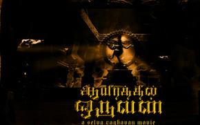Una delle migliaia di, Aayirathil Oruvan, film, film