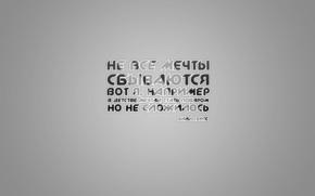 quote, inscription, minimalism