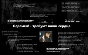 Viktor Tsoi, Change, songwriter, rock, music