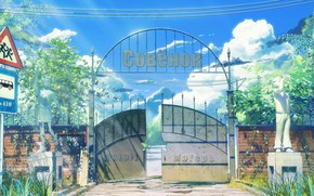 Art, sky, clouds, anime, camp, gate, nature, signs, Wire, children, grass, road, Trees, Statue