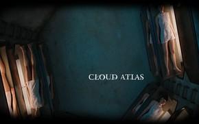 фабрикаты, облачный атлас
