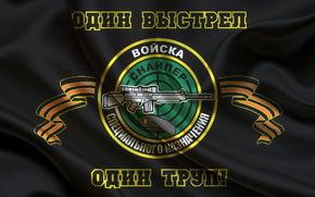 Appuntamenti, bandiera, Truppe, Speciale