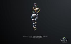 мысли, мыльные пузыри, шарики, мустота, яркие мечты, мухортов михаил jc-mike, design studio goodluck