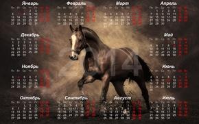 calendar, year of the horse, 2014