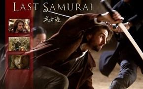 L'ultimo samurai, L'ultimo samurai, film, film