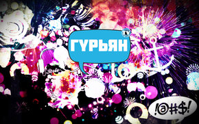 GYRYANTV, youtube blogue, rypb9IH