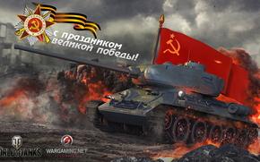 танки, день победы, танк, праздник, Мир танков
