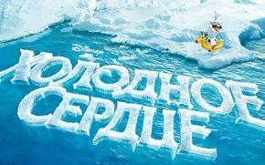 gelato, acqua, pupazzo di neve, Cartone animato, Olaf, disney, Cold Heart
