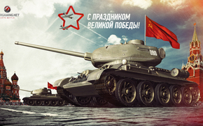 Victory Day, ussr, holiday, Tanks, tank, Red Square, flag, World of Tanks