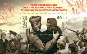 Art, stamp, 70 years of the liberation of Russia, Belarussii, Ukraine from the German fascist invaders