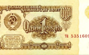 money, one, Ruble, ussr, coat of arms, 1961, note, bill