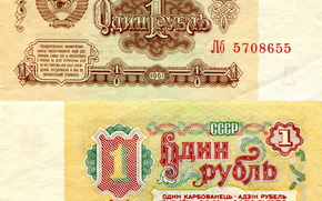 money, ussr, notes, bills, one, Ruble, Ruble, Moscow, Kremlin, coat of arms, 1961