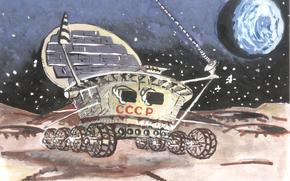 Луна, Земля, СССР, звёзды, Луноход, наука, техника, космос, рисунок