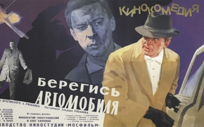 Uważaj na samochodzie, Ryazanov, film, film, Mosfilm, zsrr, 1966, komedia, Detektyw, Volga, Gaz-21, kapelusz, ŚWIATŁA