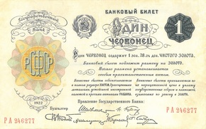 one, ducat, RSFSR, 1922, money, Ruble, bill, note, coat of arms, Russia, ussr, history