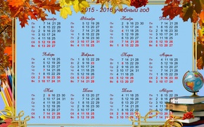 calendar, 2015, 2016, Training, year, September, autumn, foliage, maple, Rowan, school, globe, Books, Pencils
