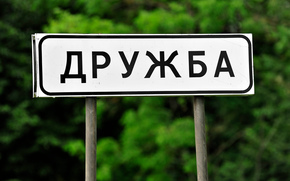 amicizia, Kaliningradskaya Distribuzione, Russia