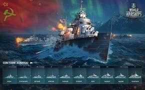 фотокартина, печать на холсте на заказ Украина ArtHolst World of Warships, Мир Кораблей, морской бой, корабли, эсминцы, знамя