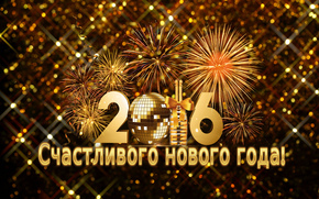 Christmas Wallpaper, Christmas Background, Happy New Year 2016, happy New Year