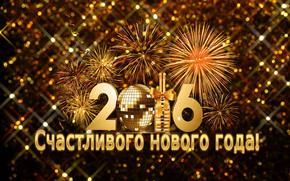 Sfondi di Natale, Sfondo Natale, Felice Anno Nuovo 2016, Buon anno