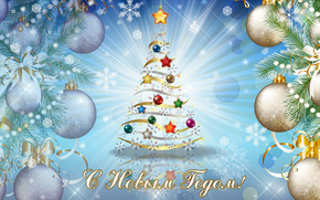 happy new year, Christmas Wallpaper, fir-tree, Balloons