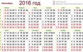 日历, 2016年, 节假日, 周末