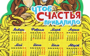 Calendar with monkeys, Calendar for 2016, 2016