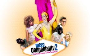 Мисс Конгениальность 2: Прекрасна и опасна, Miss Congeniality 2: Armed & Fabulous, фильм, кино
