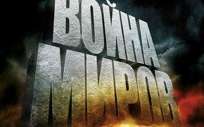 Война миров, War of the Worlds, фильм, кино