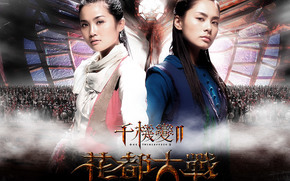Huadu Chronicles: Blade of the Rose, Fa dou daai jin, film, movies