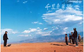 Podr tysica mil, Qian li zou dan qi, film, film